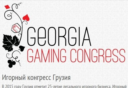 Georgia Gaming Congress Conference Set for February